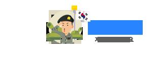 국군의 날 육군