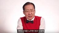 유튜버 데뷔한 홍준표<br>첫날부터 故노무현 언급했다