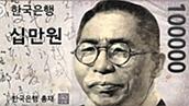 '십만원' 지폐가 대한민국에<br>풀리는 순간 일어날 일
