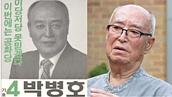 감금된 채 '정치 포기 각서'<BR>강요받은 배우 박병호