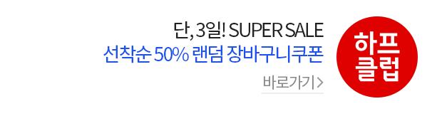 단,3일! SUPER SALE 선착순 50% 랜덤 장바구니쿠폰