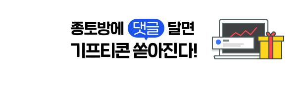종토방에 댓글 달면 기프티콘 쏟아진다!